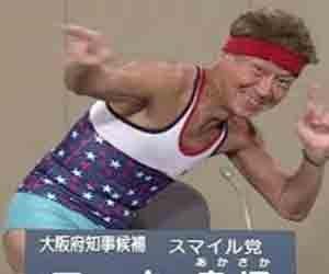 マック赤坂選挙